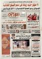 Akhbar El Yom N° 7772 Février 2017