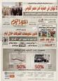 Akhbar El Yom N° 7776 Mars 2017