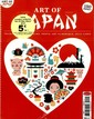 Art of Japan + Art of Star Wars N° 2 Février 2017