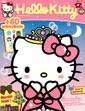 Hello Kitty mon amie N° 58 Octobre 2016