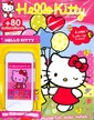 Hello Kitty mon amie N° 67 April 2018