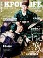 Kpop Life Magazine N° 26 Janvier 2017