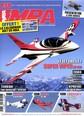 Modèle réduit d'avion (MRA) N° 856 Janvier 2017