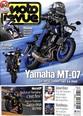 Moto Revue N° 4073 March 2018